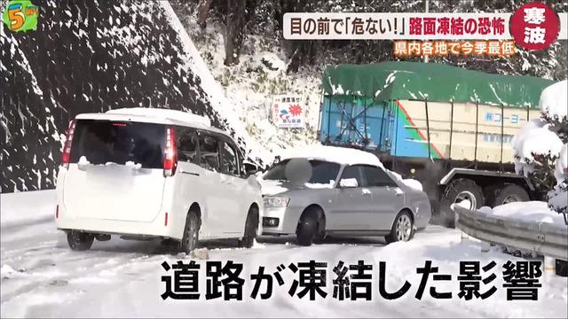 広島県_大雪_車の運転_凍結_スリップ