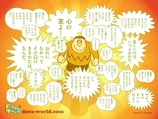 横浜応援団巨人をジャイアンで例える