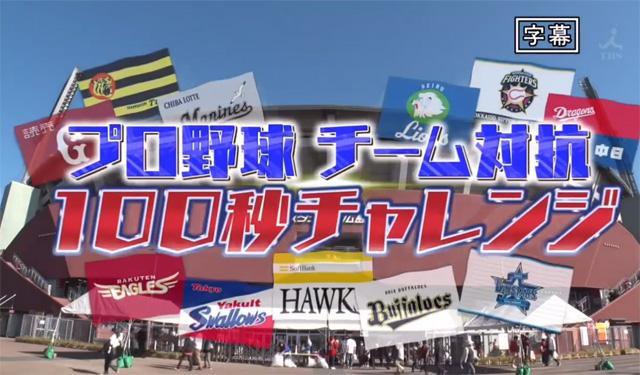 炎の体育会TVカープ100秒チャレンジ2019_01
