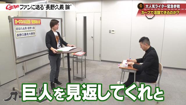 カープ道_長野久義論_プロ野球死亡遊戯_47