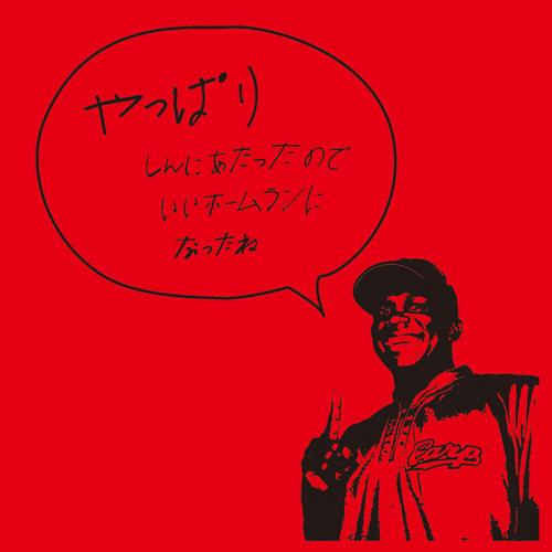 広島カープバティスタホームランTシャツ (5)