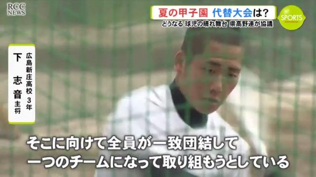 夏の高校野球、広島の代替大会開催へ_02