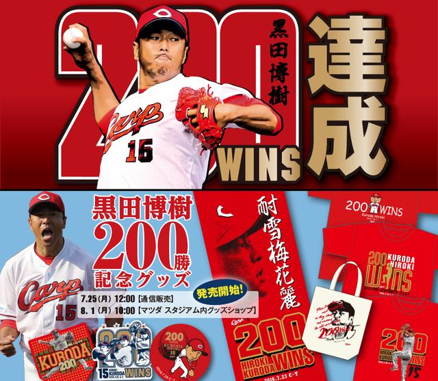 黒田博樹200勝記念グッズ