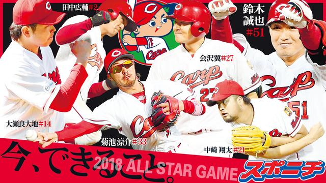 広島カープ3番打者候補