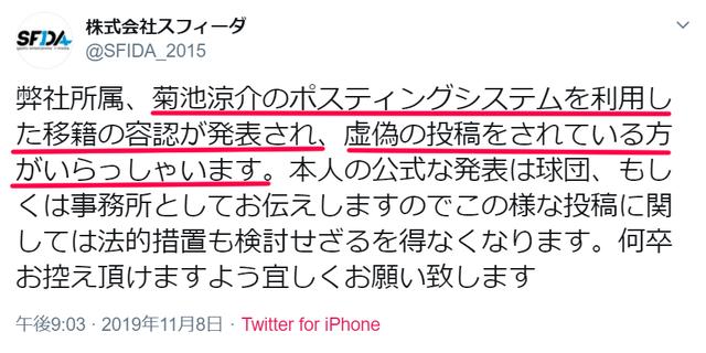 菊池涼介_所属事務所_捏造_デマ拡散_怒る