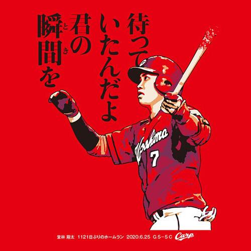 堂林翔太1121ぶりのHRTシャツ (1)