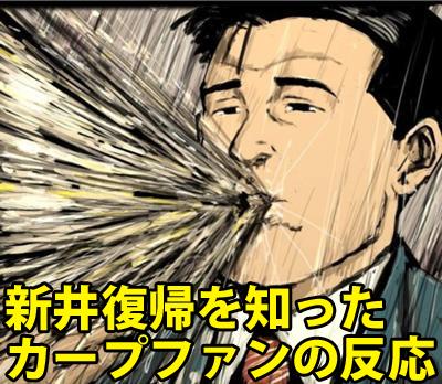 新井貴浩_広島復帰