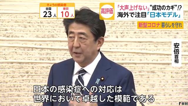 日本のコロナ対策が海外で絶賛_01