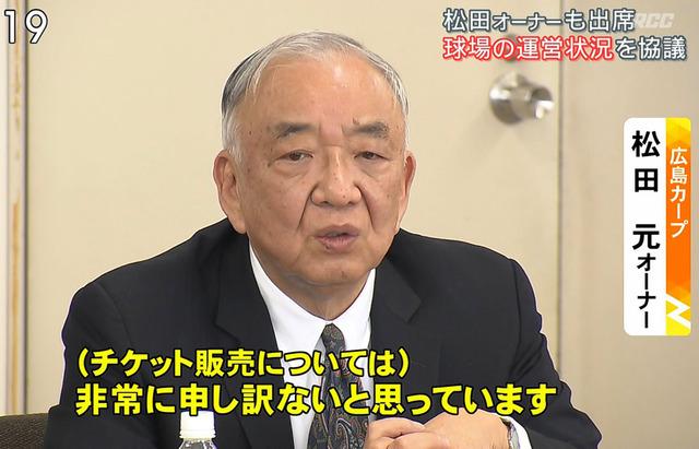 松田元オーナーが辞任したら広島カープは強くなるのか?