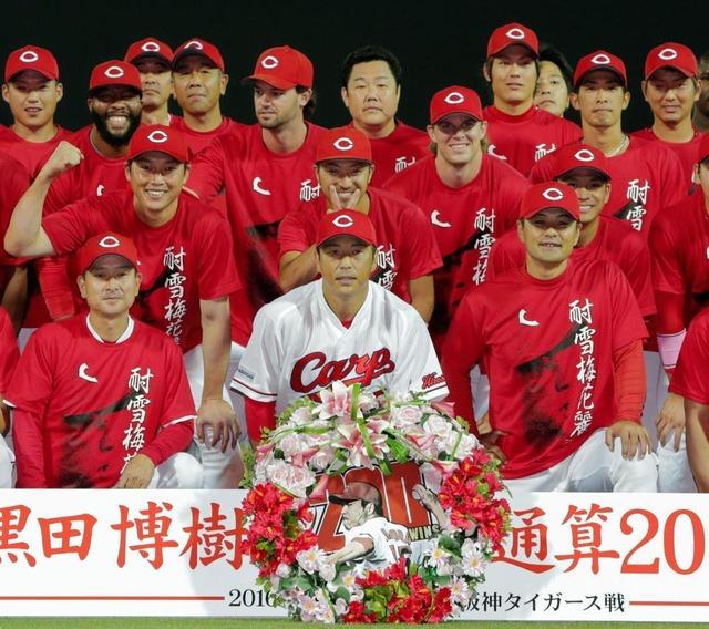 【徹底検証】黒田博樹は本当に200勝しているのか?