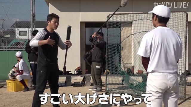 新井貴浩_離島中学生野球部_熱血指導_42