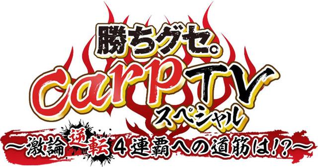 広島ホームテレビ『勝ちグセ。カープ』0勝5敗2分1雨1コロナ