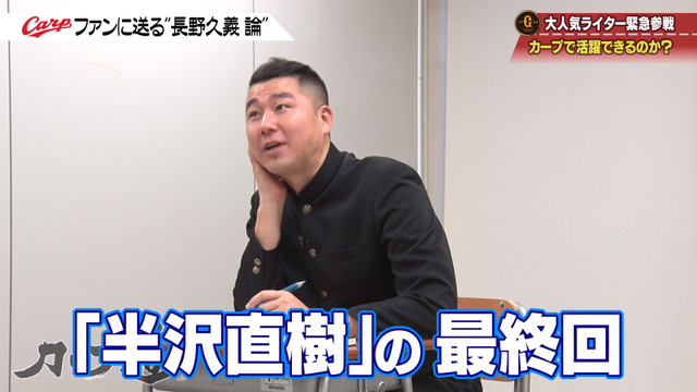 カープ道_長野久義論_プロ野球死亡遊戯_69
