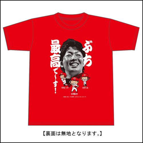 大瀬良大地ぶち最高です初勝利記念Tシャツ (1)