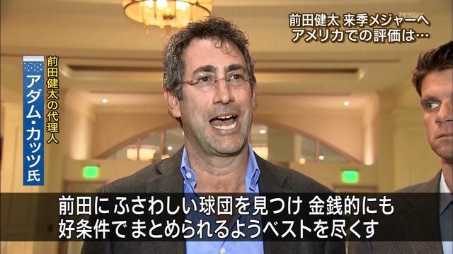 前田健太代理人アダム・カッツ