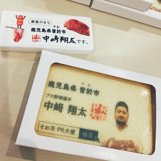 中崎翔太_名刺クッキー