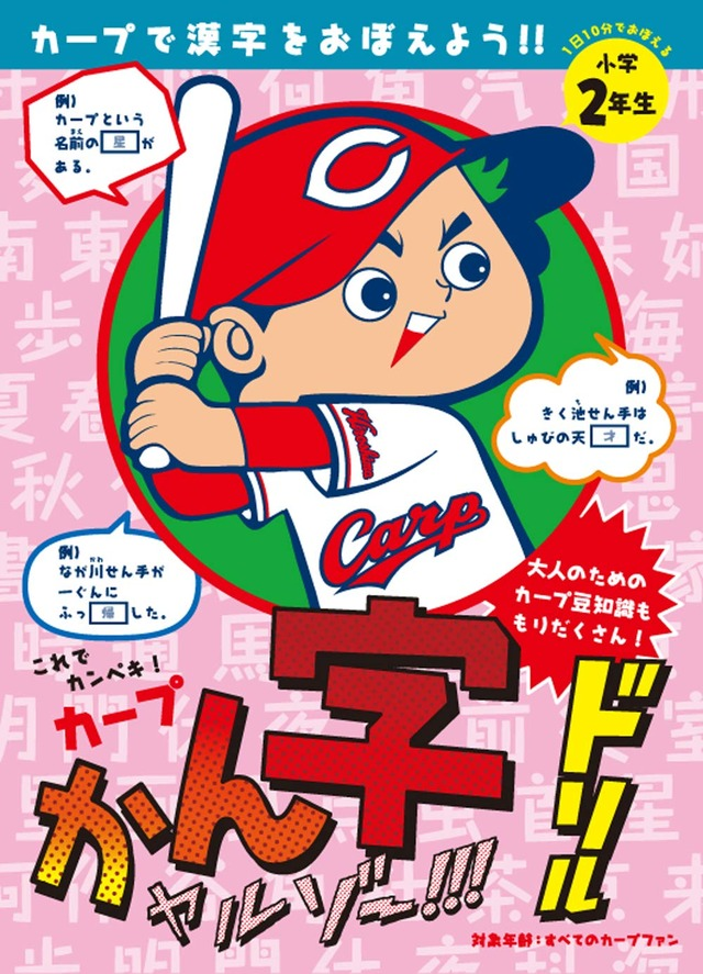 広島カープ漢字ドリル_05