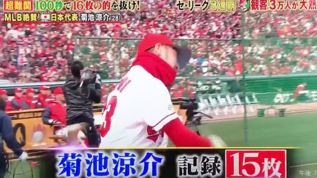 カープ菊池涼介体育会TV_03