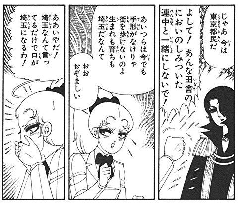 跳んで埼玉マンガ (1)