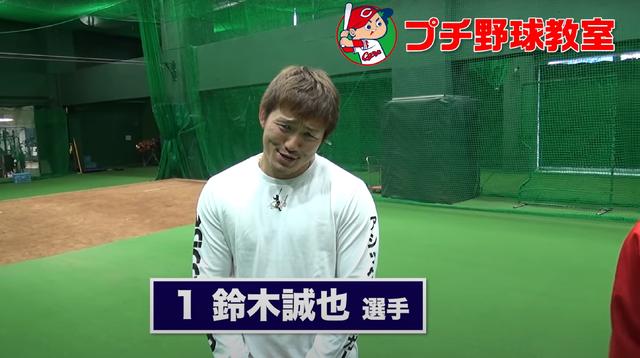鈴木誠也野球教室