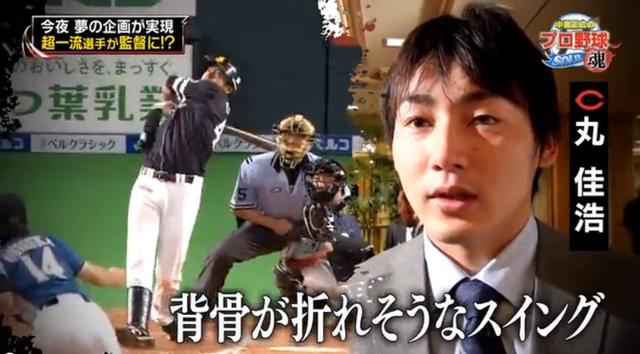 中居正広のプロ野球魂_俺のベストナイン2014_05