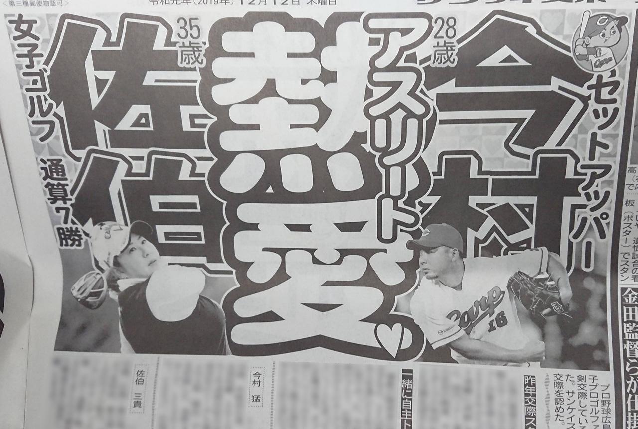 カープ今村猛×佐伯三貴の熱愛発覚!35歳女子プロゴルファー(広島