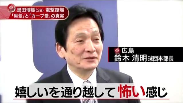 黒田博樹_復帰会見