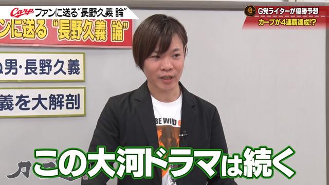 カープ道_長野久義論_プロ野球死亡遊戯_155