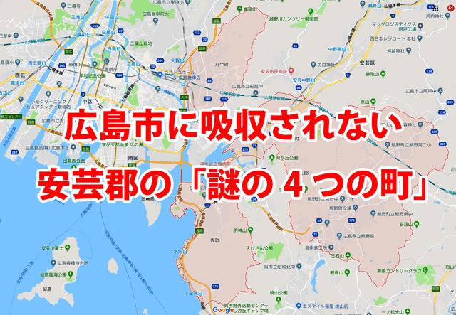 広島県安芸郡4つの街