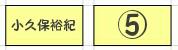 侍ジャパン_同じクラス_05