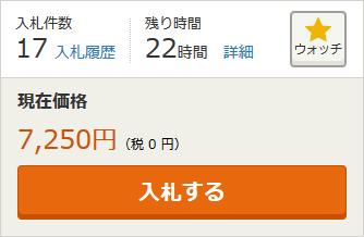 カープファン感謝デー整理券転売_04