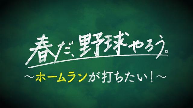 新井貴浩_離島中学生野球部_熱血指導_31