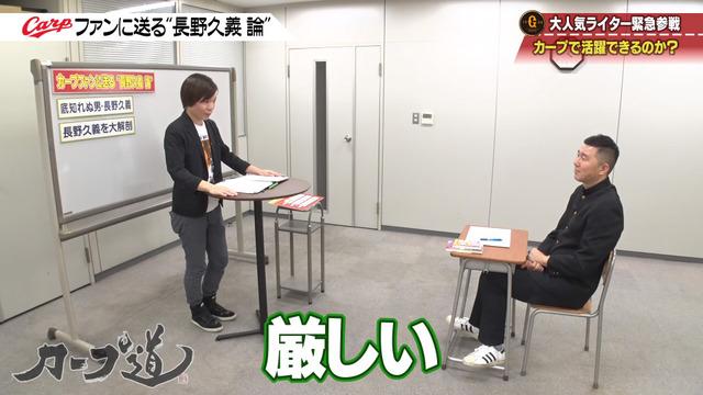カープ道_長野久義論_プロ野球死亡遊戯_80