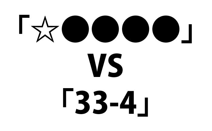 巨人VS阪神