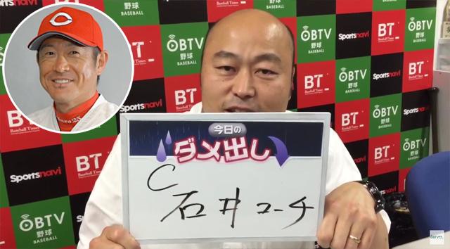石井琢朗_OBTV_06