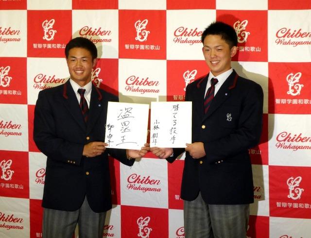 広島ドラ4小林樹斗&父「阪神ファンからカープファンに鞍替え」