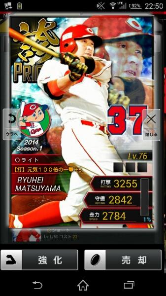 プロ野球PRIDE_松山