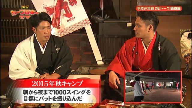 2017カープ日本一TV_99_86