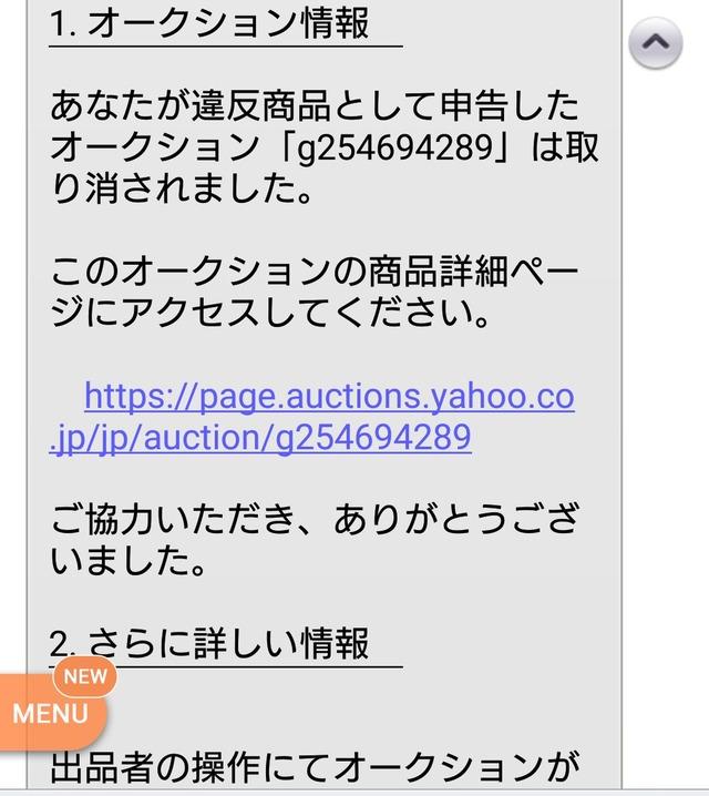 ヤフオクカープチケット転売屋通報_04