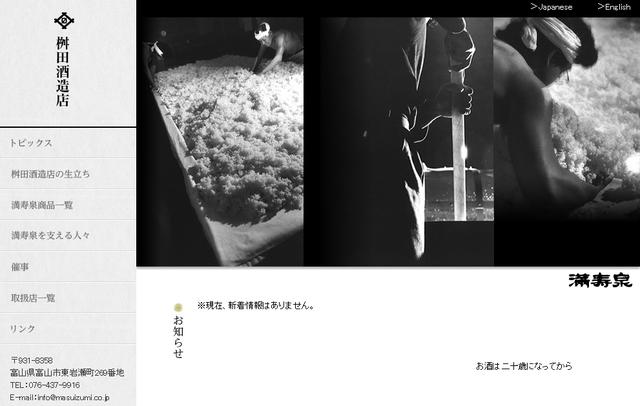 マスパン_枡田酒造