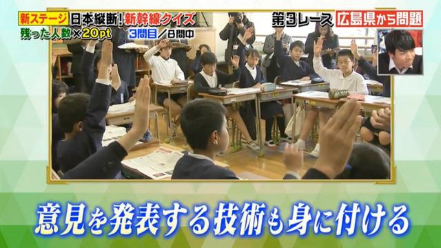 東大王広島県カープの授業_11