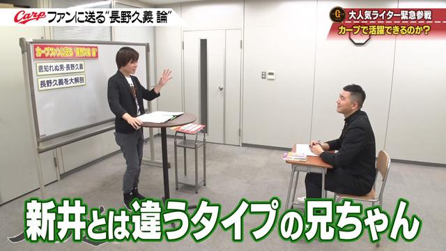 カープ道_長野久義論_プロ野球死亡遊戯_89