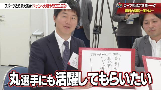 カープ道_広島巨人_理想の開幕一面_17