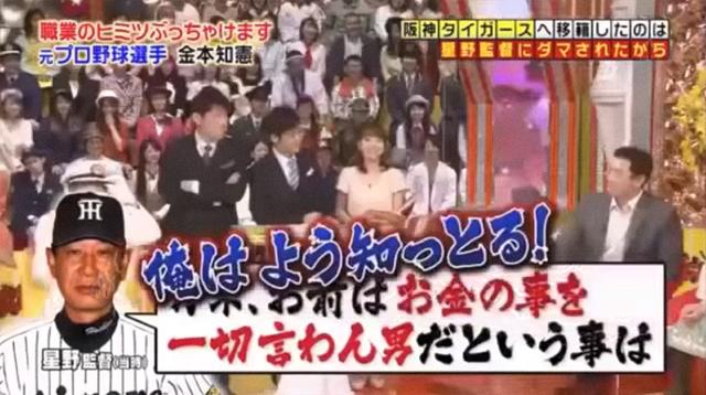 金本FA星野監督交渉_07