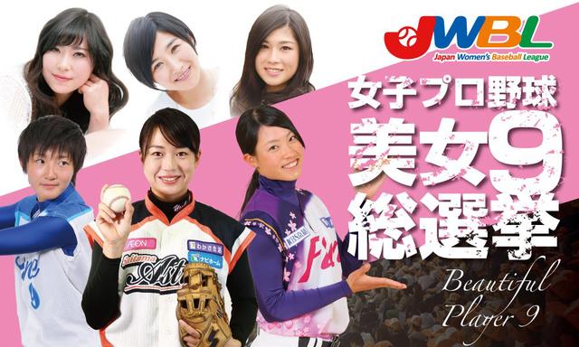 女子プロ野球_美女ナイン_総選挙