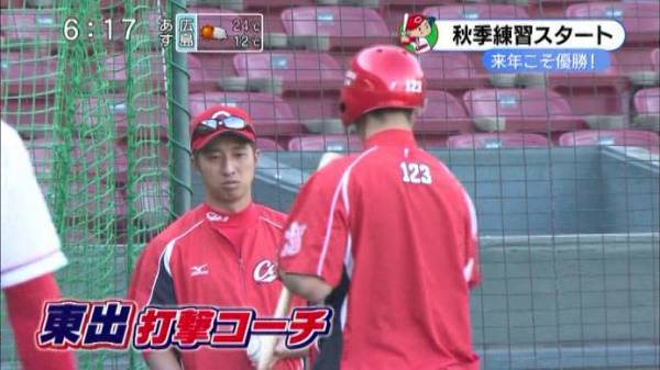 広島東出打撃コーチ