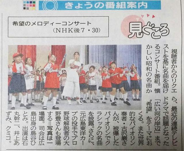 NHK_希望のメロディーコンサート_カープ