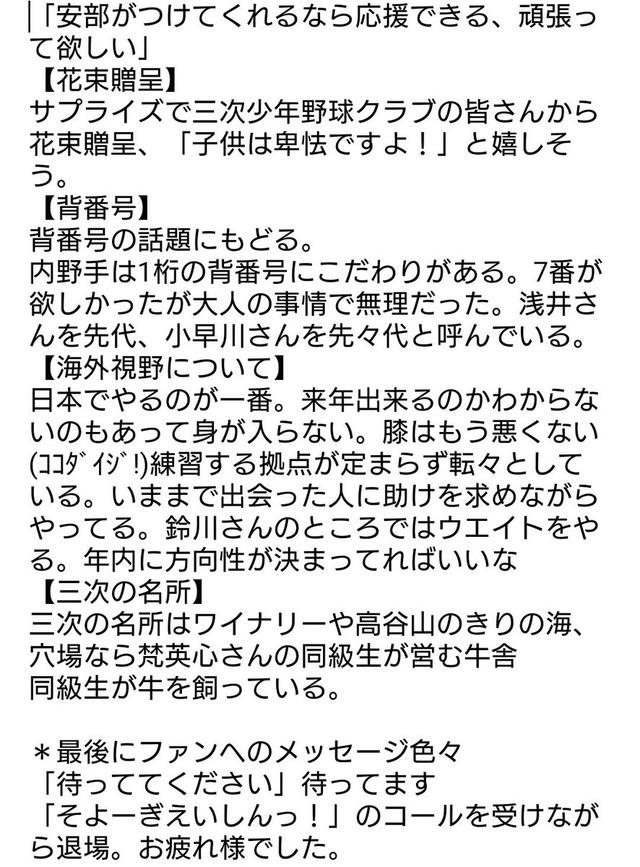 梵英心トークショー_04