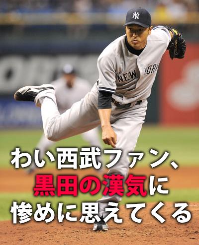 黒田_復帰_漢気