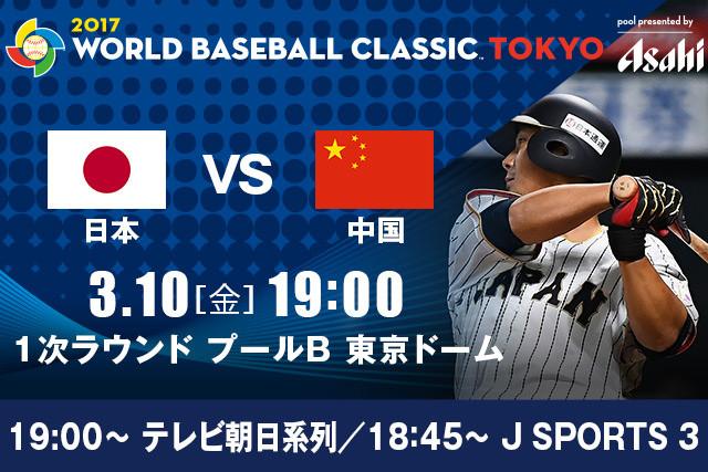 WBC_日本_中国_実況
